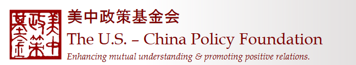 The U.S. – China Policy Foundation Logo